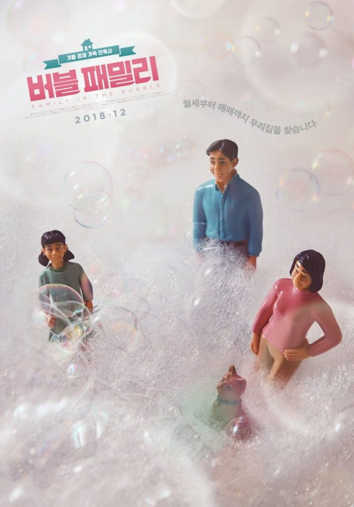 Family in the bubble